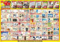 オリンピックのカタログ( あと9日)