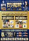 名古屋市でのビバホームのカタログ ( 期限切れ )