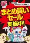 名古屋市でのスギ薬局のカタログ ( あと20日 )