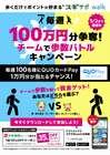 神戸市でのスギ薬局のカタログ ( 期限切れ )