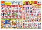 神戸市でのマツモトキヨシのカタログ ( 期限切れ )
