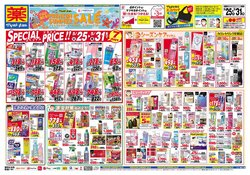 マツモトキヨシのカタログに掲載されているマツモトキヨシ ( 期限切れ)