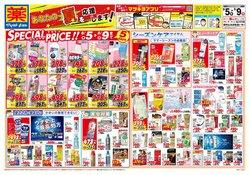 マツモトキヨシのカタログ( 昨日に投稿)