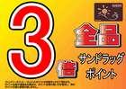 東京都でのサンドラッグのカタログ ( 明日で期限切れ )