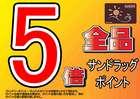 札幌市でのサンドラッグのカタログ ( 明日で期限切れ )