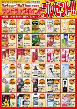 サンドラッグのカタログ( 30日以上)