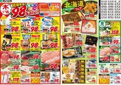 たいらやのカタログに掲載されているスーパーマーケット ( 明日で期限切れ)