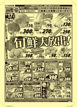 たいらやのカタログに掲載されているスーパーマーケット ( 今日で期限切れ)