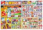 札幌市でのツルハドラッグのカタログ ( あと2日 )