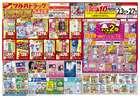札幌市でのツルハドラッグのカタログ ( NEW )