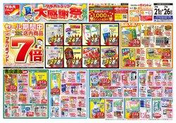 くすりの福太郎のカタログに掲載されているドラッグストア ( あと2日)