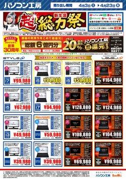 パソコン工房�カタログ( ��7日)
