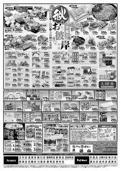 アバンセのカタログに掲載されているスーパーマーケット ( 今日で期限切れ)