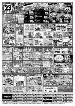 アバンセのカタログ( 昨日に投稿)