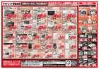 福岡市でのエディオンのカタログ ( 期限切れ )