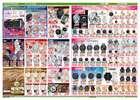大阪市のエディオンからのカタログに掲載されている家電 ( あと15日 )