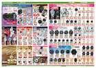 名古屋市のエディオンからのカタログに掲載されている家電 ( あと13日 )