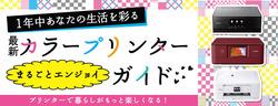 福岡のカタログに掲載されているエディオン
