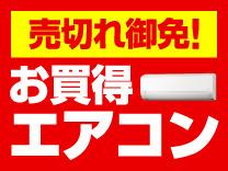 町田のカタログに掲載されているエディオン