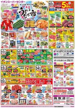 イオンスーパーセンターのカタログに掲載されているイオンスーパーセンター ( 明日で期限切れ)