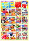 イオンスーパーセンターのカタログ( 明日で期限切れ )