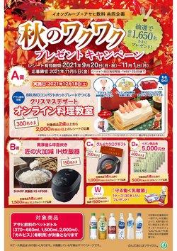 イオンスーパーセンターのカタログに掲載されているスーパーマーケット ( 今日公開)