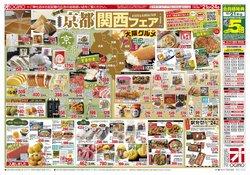 オギノのカタログに掲載されているスーパーマーケット ( 今日公開)