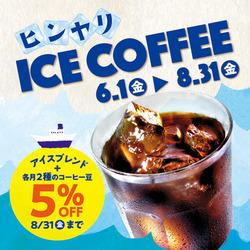 下田のカタログに掲載されているカルディコーヒーファーム