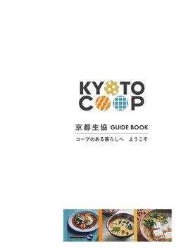 京都生協のカタログに掲載されている京都生協 ( 30日以上)