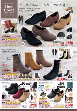 おすすめチラシ・カタログ / コスメ