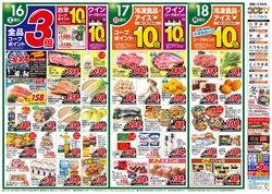 コープやまぐちのカタログに掲載されているスーパーマーケット ( 今日で期限切れ)