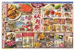 サンシャインのカタログに掲載されているスーパーマーケット ( 今日公開)