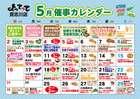 産直市場よってってのカタログ( あと16日 )