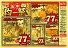 名古屋市でのザ・ビッグのカタログ ( 期限切れ )