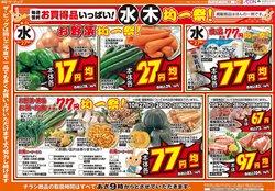 ザ・ビッグのカタログに掲載されているスーパーマーケット ( 明日で期限切れ)