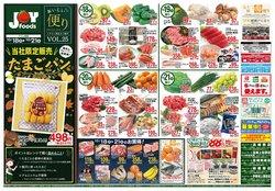 ジョイフーズのカタログに掲載されているスーパーマーケット ( 今日で期限切れ)
