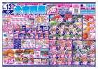 大阪市でのスーパーマルシゲのカタログ ( 今日で期限切れ )