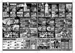 スーパーマルシゲのカタログ( 今日で期限切れ)