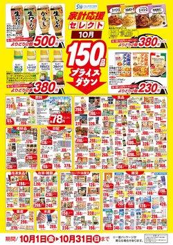生協ひろしまのカタログに掲載されている生協ひろしま ( あと10日)