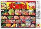 大阪市でのイズミヤのカタログ ( 期限切れ )