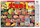 神戸市でのイズミヤのカタログ ( 期限切れ )
