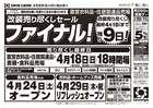 大阪市でのイズミヤのカタログ ( 今日で期限切れ )