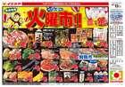 堺市でのイズミヤのカタログ ( 明日で期限切れ )