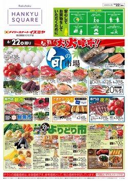 イズミヤのカタログに掲載されているスーパーマーケット ( 明日で期限切れ)