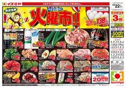 イズミヤのカタログに掲載されているスーパーマーケット ( 1 day ago)