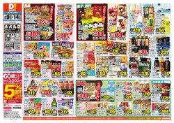ダイレックスのカタログに掲載されているスーパーマーケット ( 今日で期限切れ)