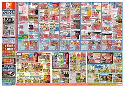 ダイレックスのカタログに掲載されているスーパーマーケット ( あと2日)