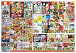 ダイレックスのカタログに掲載されているスーパーマーケット ( 昨日に投稿)
