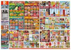 ダイレックスのカタログに掲載されているスーパーマーケット ( あと4日)