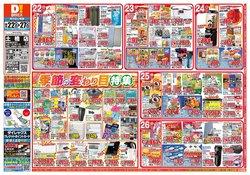 ダイレックスのカタログに掲載されているスーパーマーケット ( 今日公開)